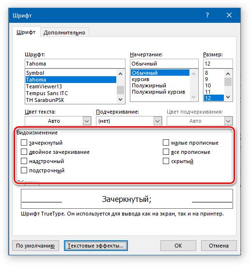 Варианты видоизменения текста и его регистра в текстовом редакторе Microsoft Word