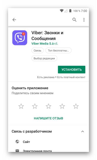 Viber для Android деинсталляция приложения-клиента мессенджера с помощью Google Play завершена