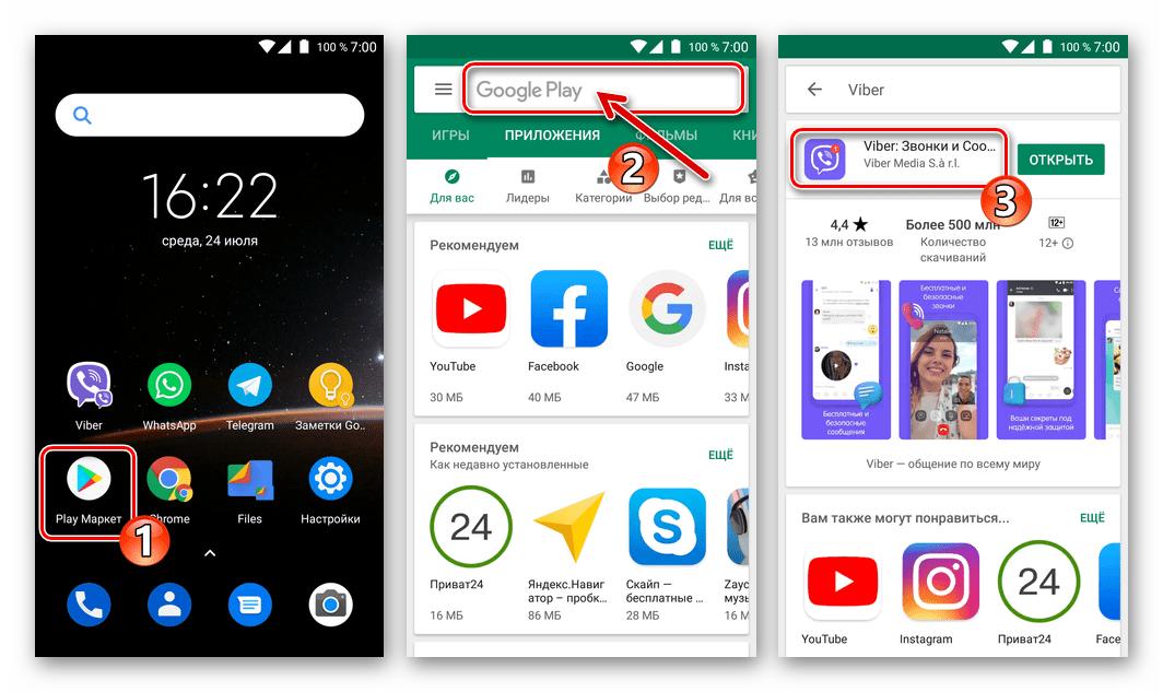 Viber для Android переход на страницу приложения в Google Play Маркете