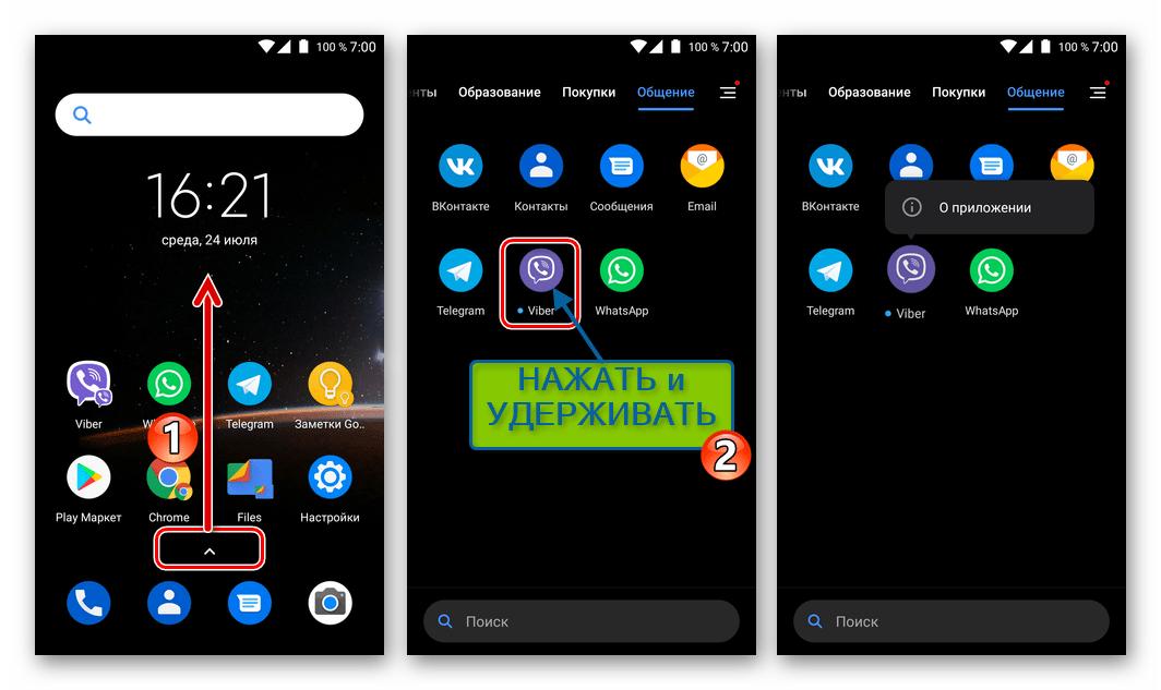 Viber для Android удаление приложения-клиента мессенджера средствами меню программ