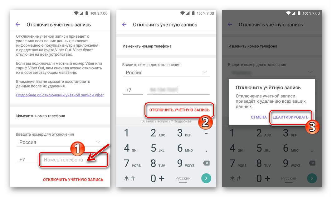 Viber для Android ввод номера телефона, подтверждение запроса при удалении своего аккаунта из сервиса