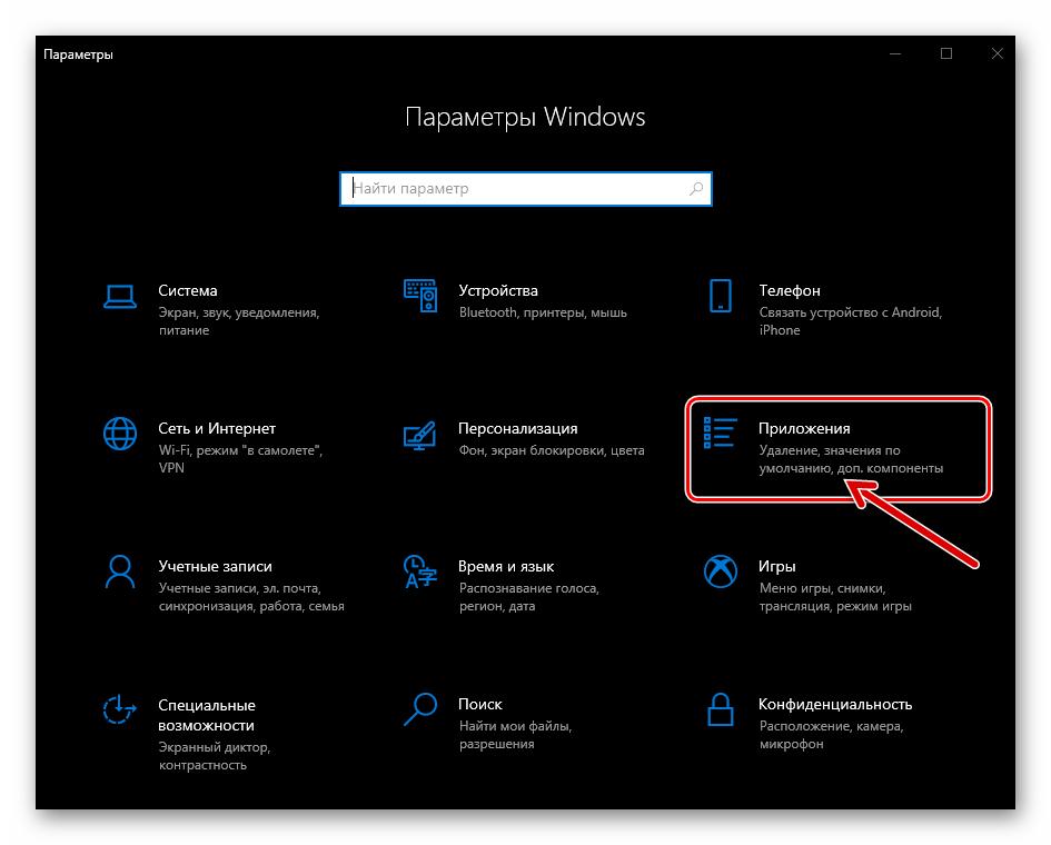 Viber для ПК Окно Параметры Windows, переход в Приложения для удаления мессенджера