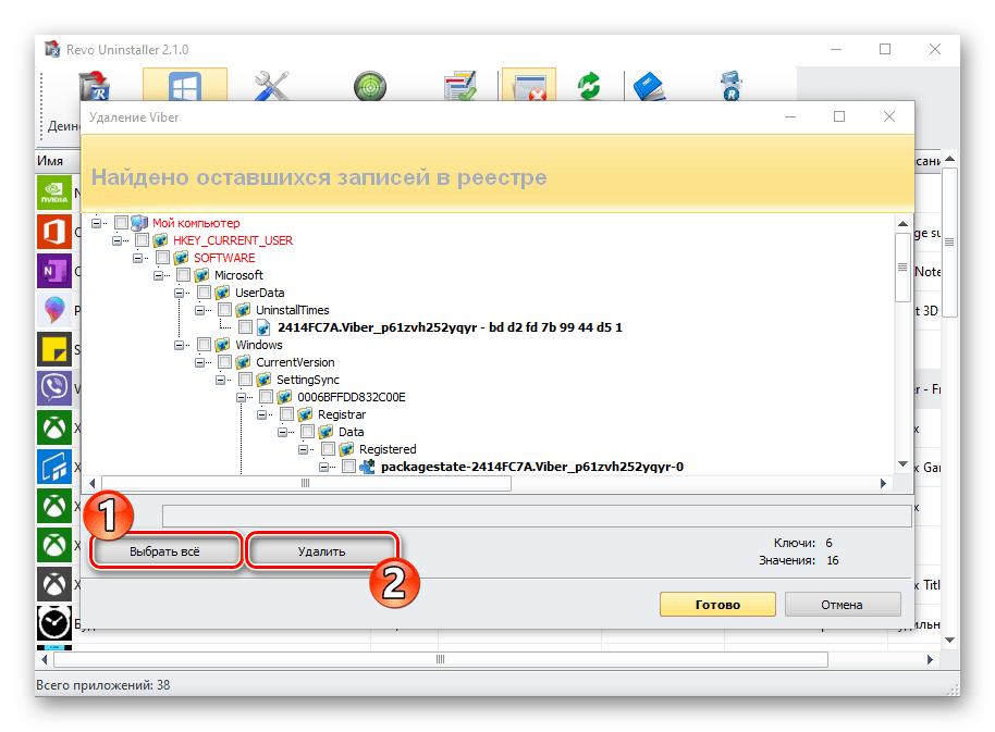 Viber для Windows 10 (из Microsoft Store) очистка ОС с помощью Revo Uninstaller после деинсталляции мессенджера