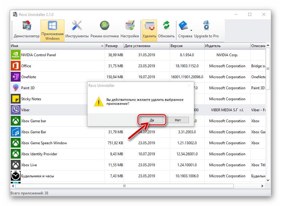 Viber для Windows 10 из магазина Microsoft подтверждение удаления мессенджера через Revo Uninstaller