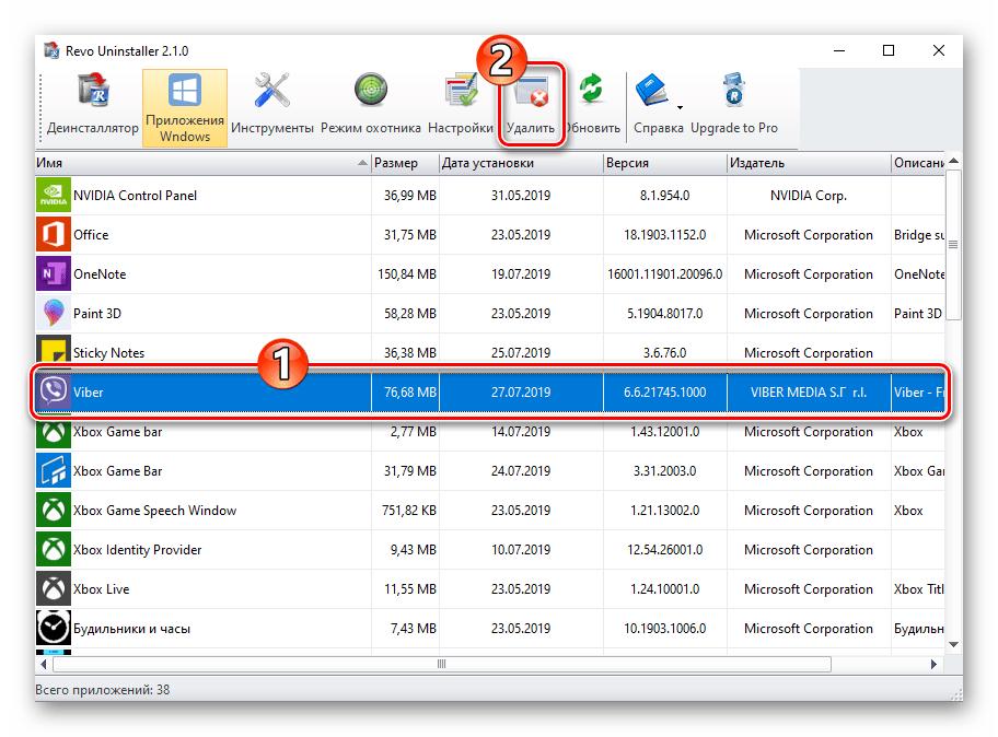 Viber для Windows 10 начало удаления мессенджера из Microsoft Store через Revo Uninstaller