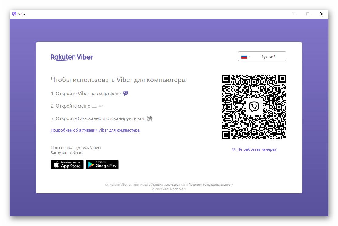 Viber для Windows как переключить язык интерфейса мессенджера на этапе активации