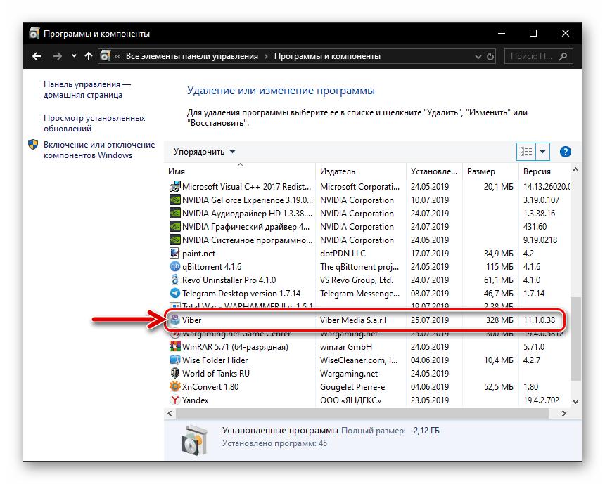 Viber для Windows мессенджер в перечне установленного на ПК софта