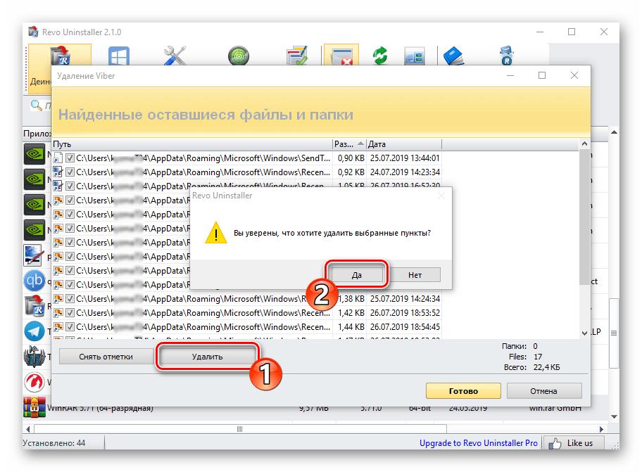 Viber для Windows начало удаления через Revo Uninstaller файлов, оставшихся после деинсталляции мессенджера