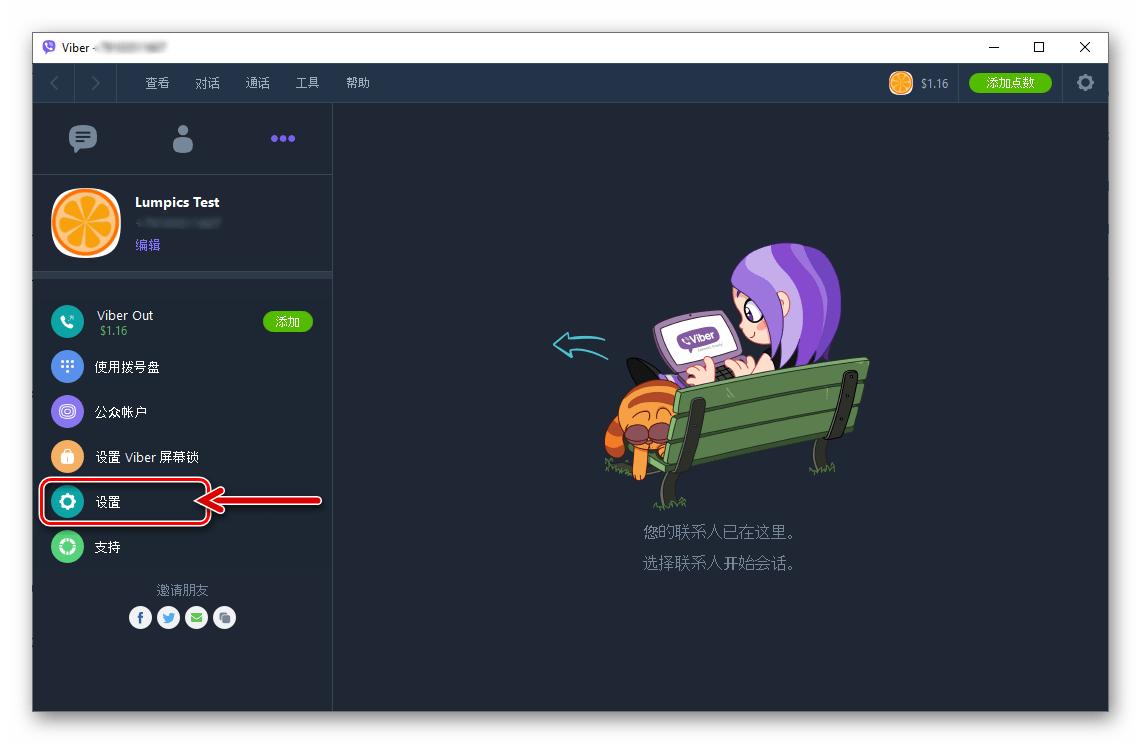 Viber для Windows переход в Настройки приложения-клиента мессенджера