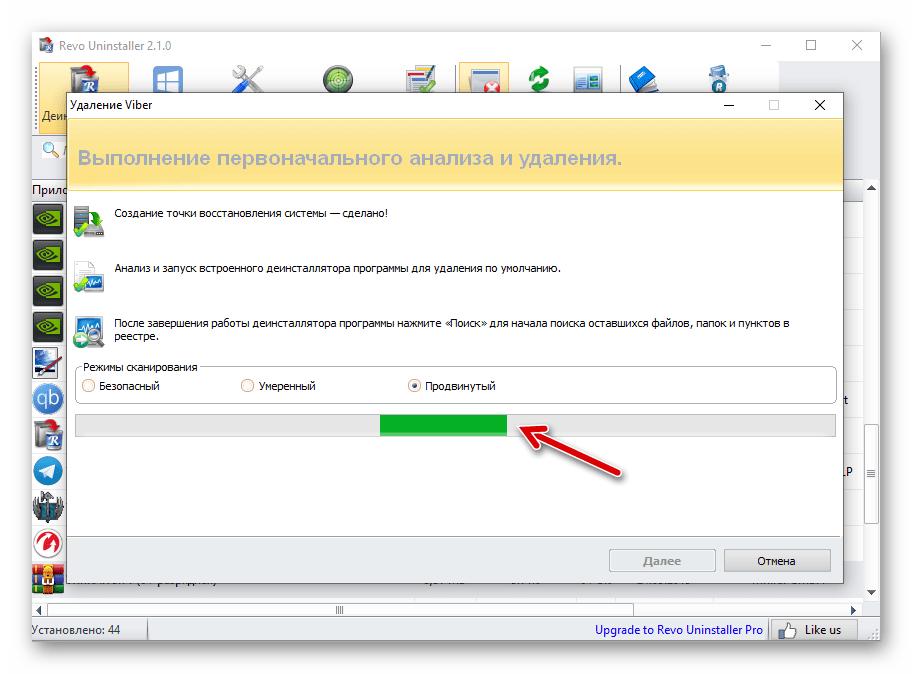 Viber для Windows поиск остатков приложения средством Revo Uninstaller