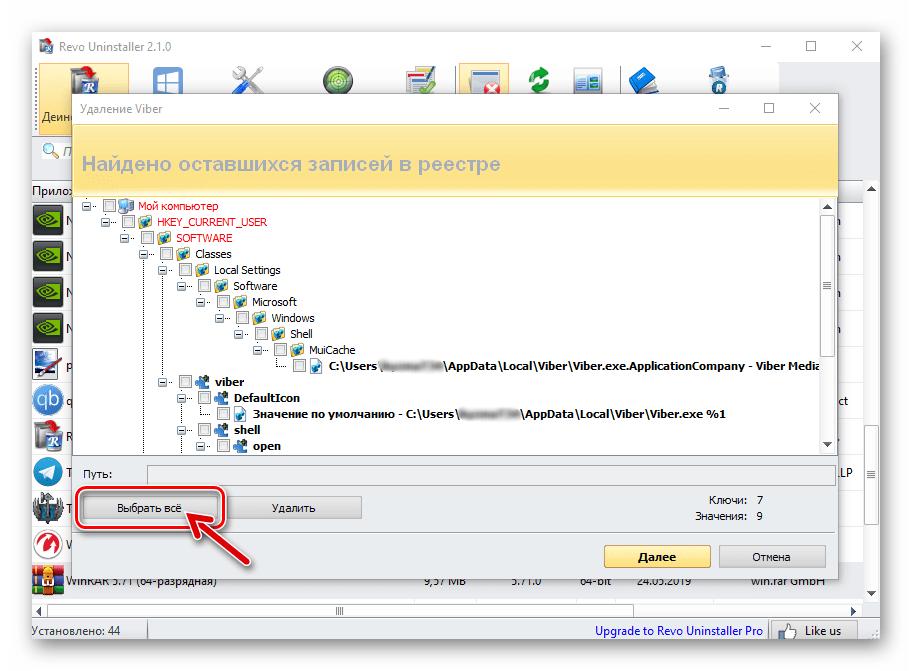 Viber для Windows удаление через Revo Uninstaller ключей реестра после деинсталляции мессенджера
