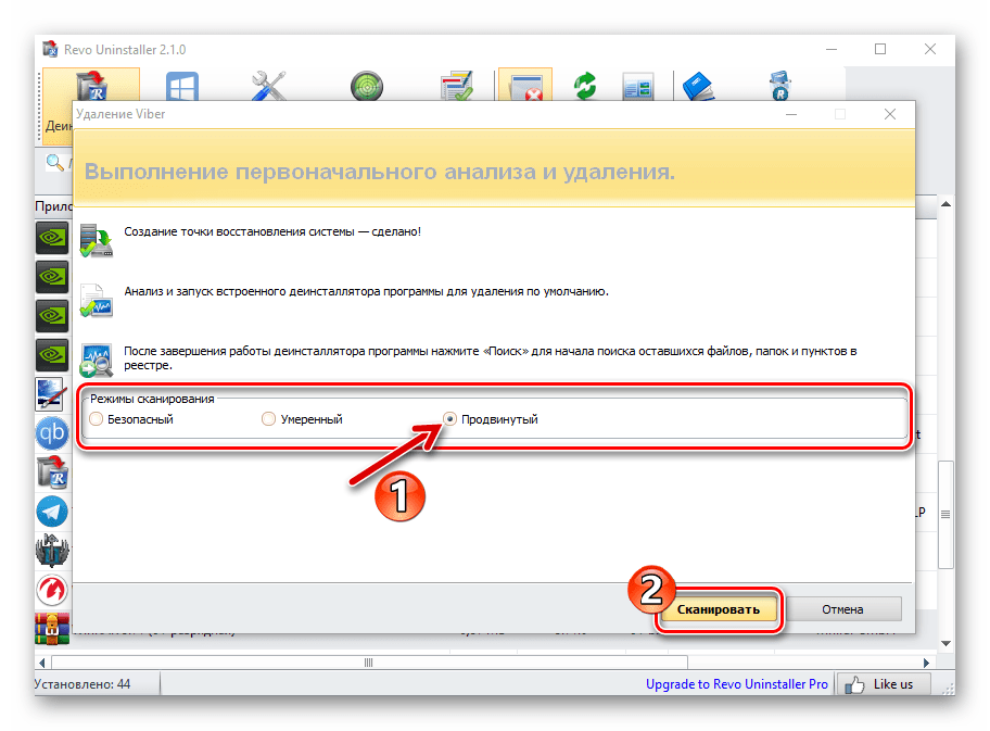 Viber для Windows выбор метода и начало анализа и удаления приложения мессенджера через Revo Uninstaller