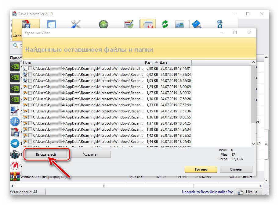 Viber для Windows выбор всех найденных программой Revo Uninstaller файлов-остатков мессенджера