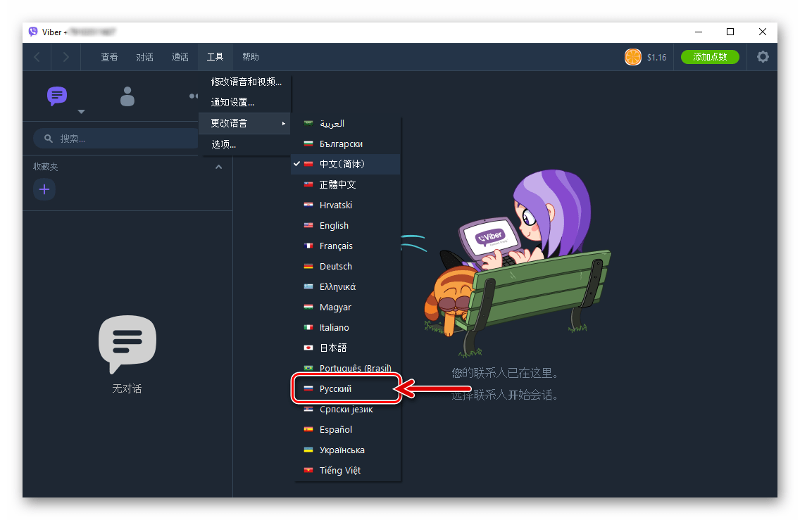 Viber для Windows пункт в меню приложения, позволяющий сменить язык интерфейса мессенджера