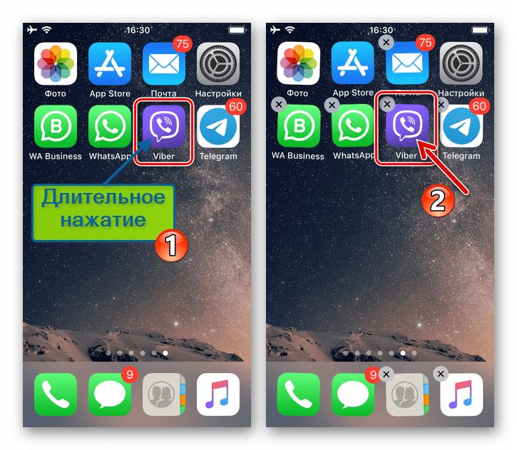 Viber для iOS перевод значка мессенджера в режим перемещения или удаления