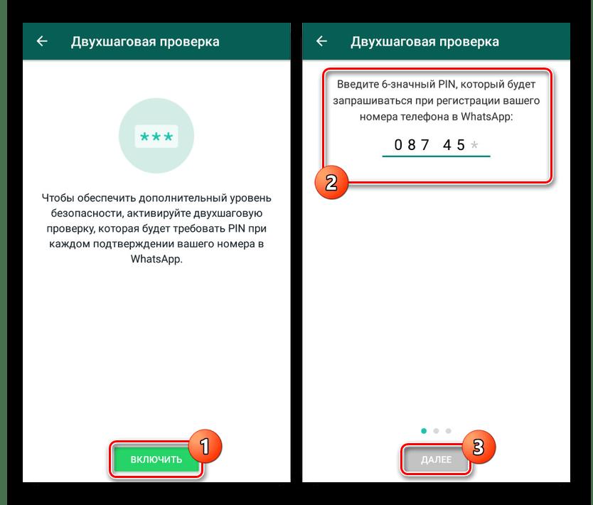 Включение Двухшаговой проверки в WhatsApp на Android