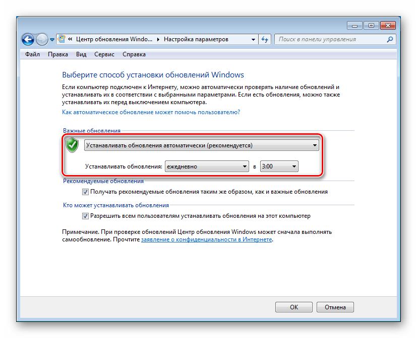 Включение автоматического обновления и настройка расписания в Центре обновления Windows 7