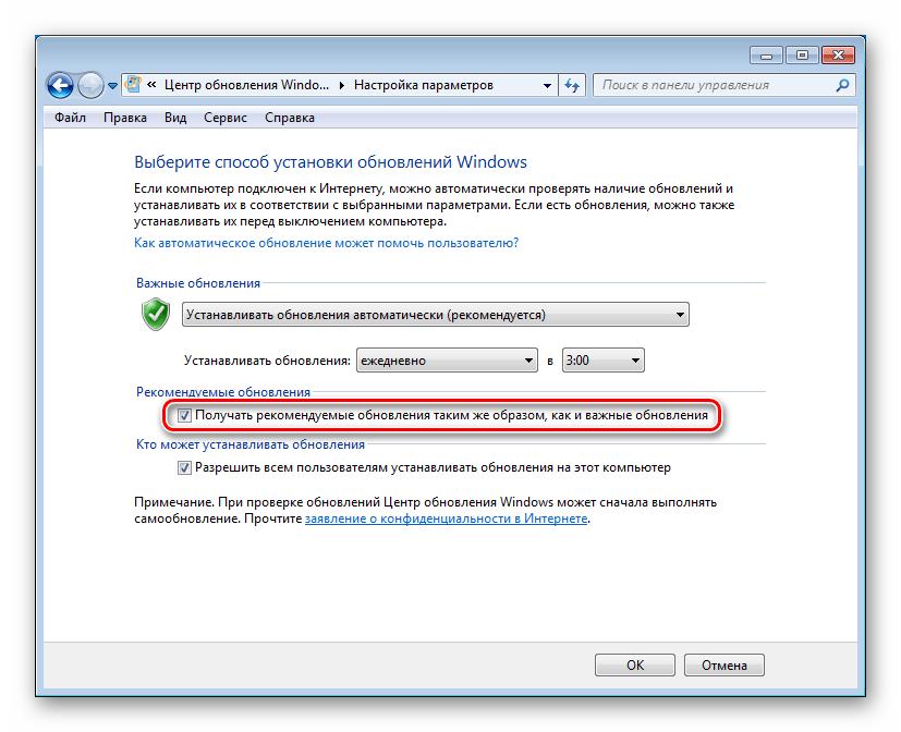 Включение автоматического получения рекомендуемых пакетов в Центре обновления Windows 7