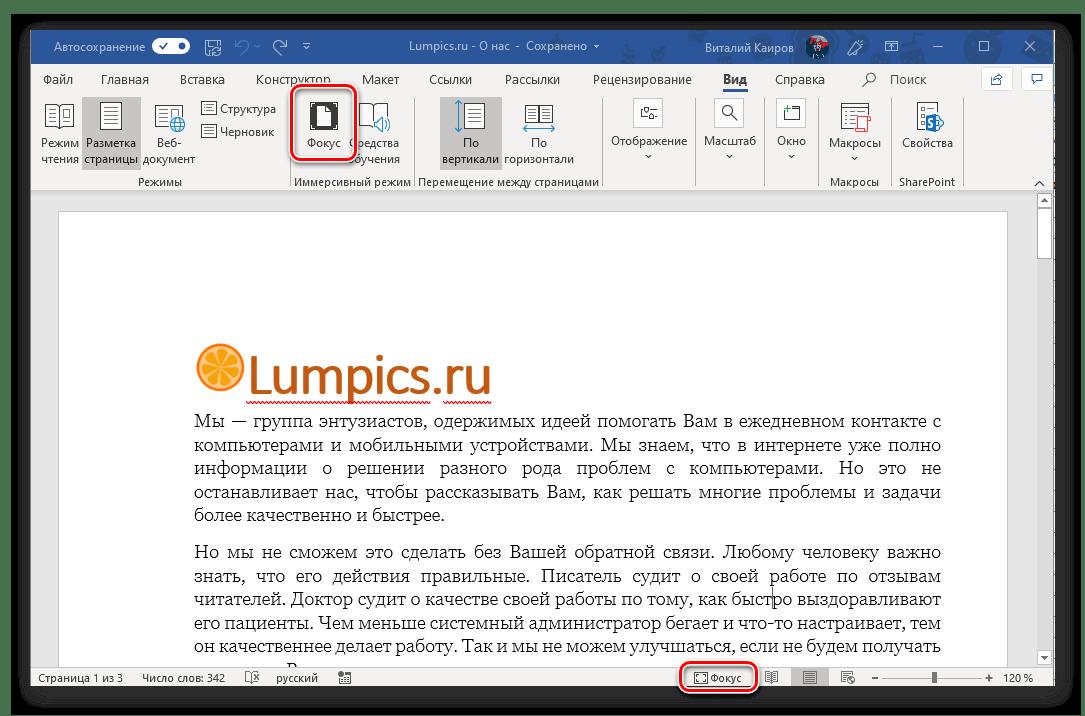 Включение нового режима фокумировки в программе Microsoft Word