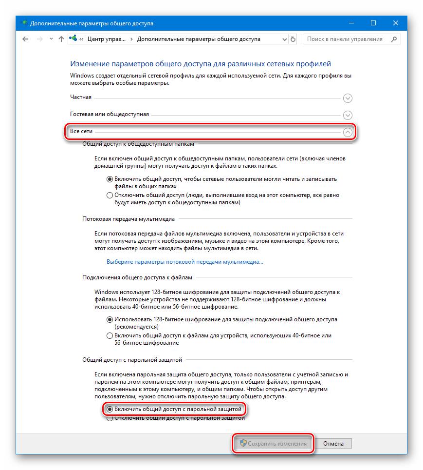 Включение общего доступа с парольной защитой в дополнительных параметрах общего доступа в Windows 10