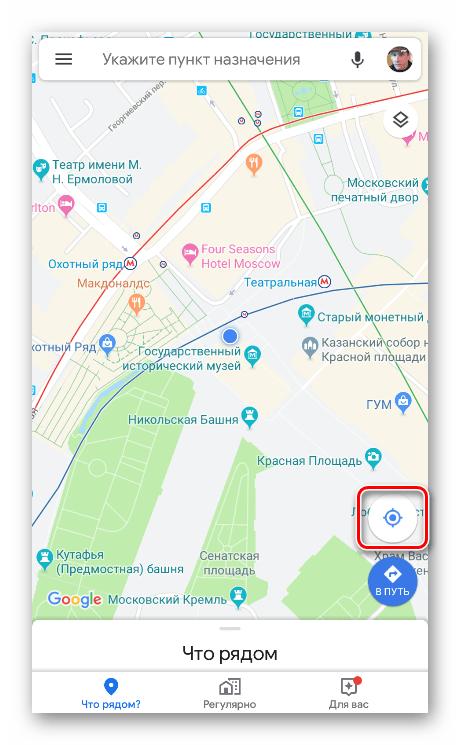 Включение определения местоположения в мобильном приложении Google Maps
