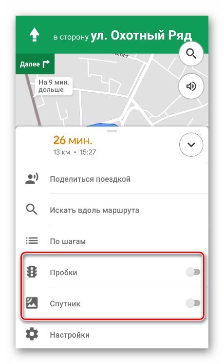Включение отображения пробок и вида со спутника при навигации в мобильном приложении Google Maps