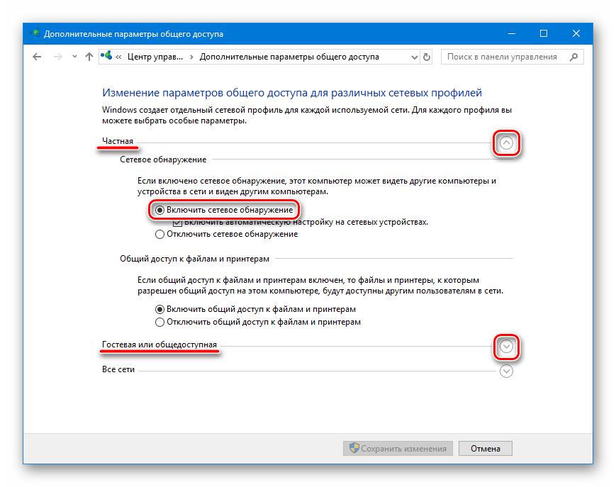 Включение сетевого обнаружения в дополнительных параметрах общего доступа в Windows 10