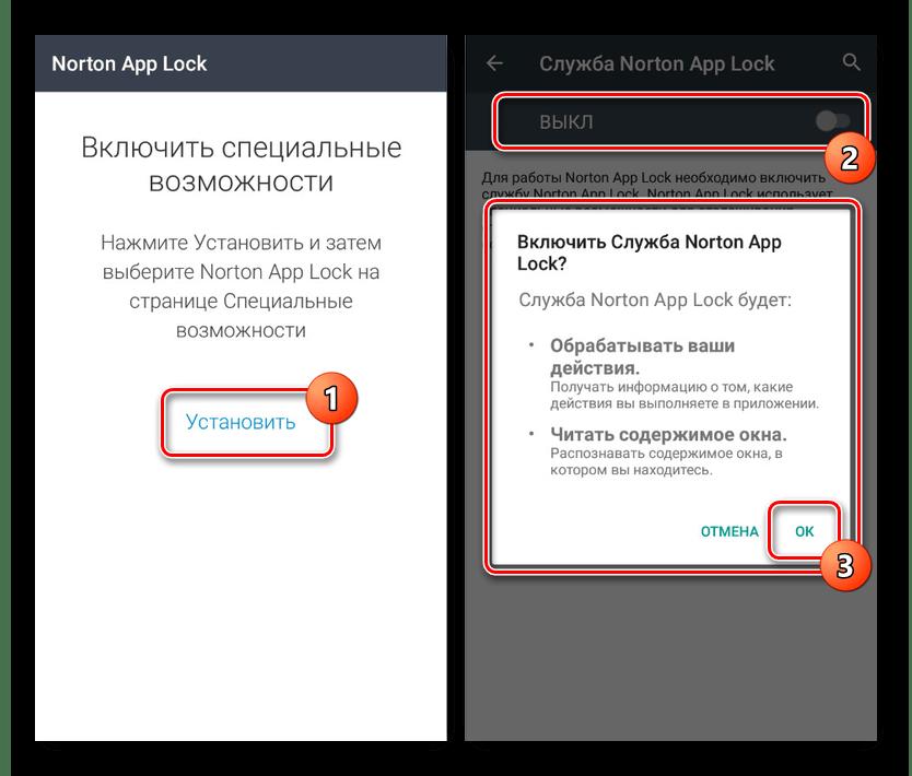 Включение службы Norton App Lock на Android