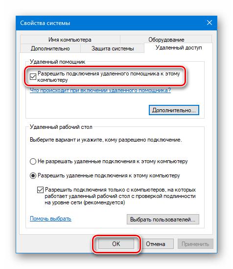 Включение удаленного помощника в Windows 10