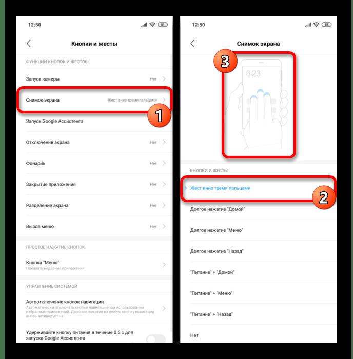 Включение жеста тремя пальцами в Настройках на Xiaomi