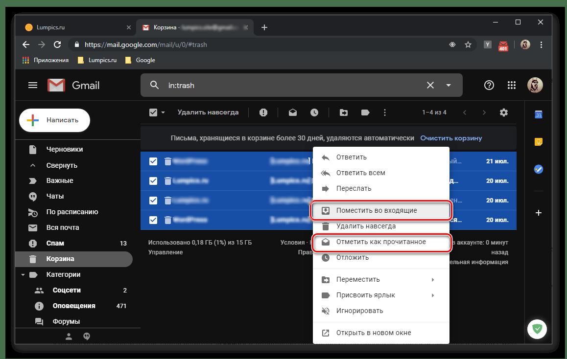 Восстановление удаленных писем из Корзины в электронной почте Gmail