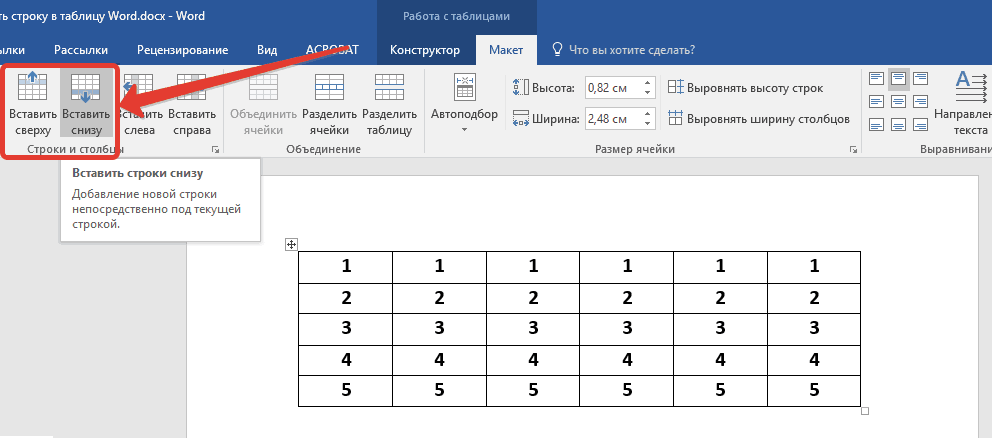 Вставка через панель инструментов строк в таблицу в Microsoft Word