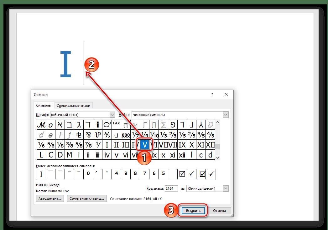 Вставка еще одной римской цифры в программе Microsoft Word