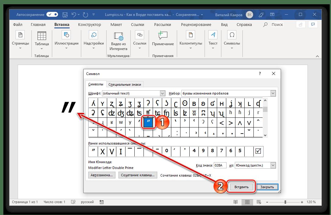 Вставка символа кавычки в программе Microsoft Word
