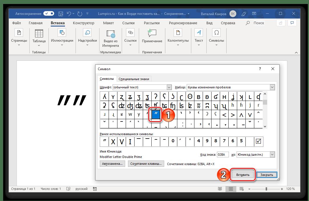 Вставка второго символа кавычки в программе Microsoft Word