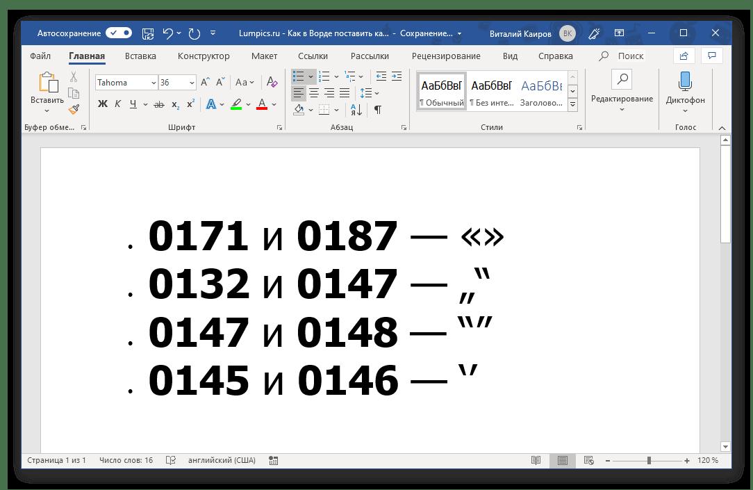 Ввод и преобразование кодов в символы кавычек в программе Microsoft Word