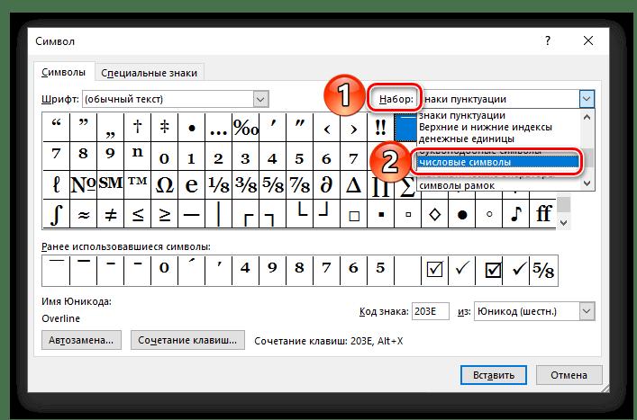 Выбор набора с числовыми символами для записи римских цифр в Microsoft Word