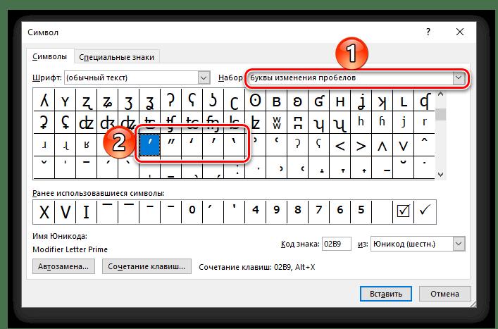 Выбор нужного набора символов кавычек в программе Microsoft Word