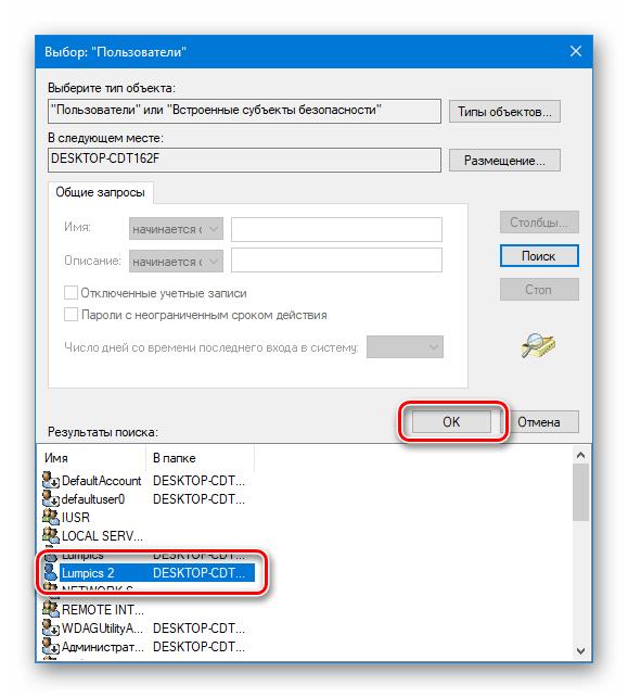 Выбор пользователя удаленного рабочего стола в Windows 10