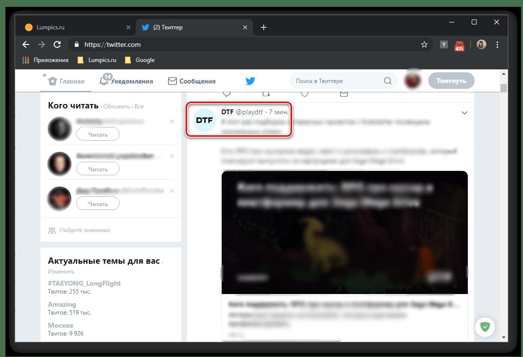 Выбор пользователя в ленте для отправки сообщения в Twitter