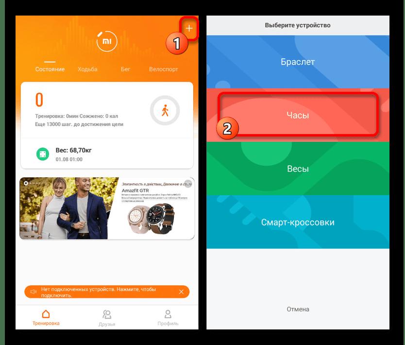 Выбор раздела Часы в Mi Fit на Android
