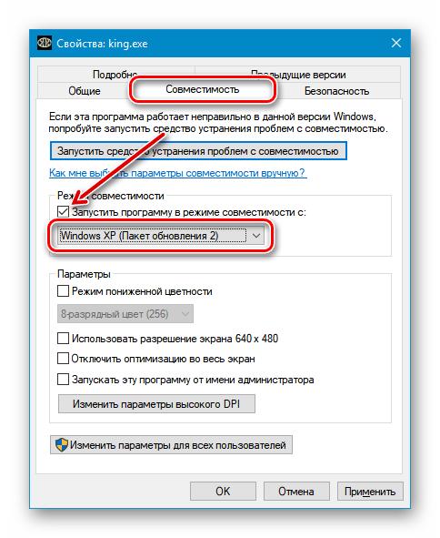 Выбор режима совместимости при запуске для исполняемого файла игры Дальнобойщики 2 в Windows 10