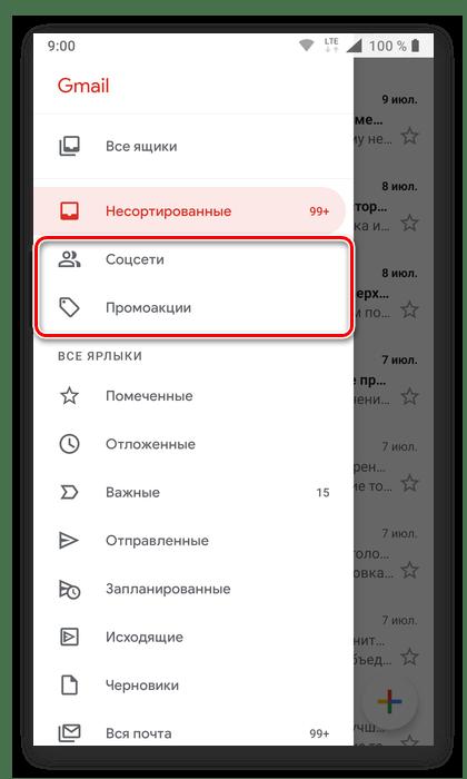 Выбор следующей категории для архивирования писем в мобильном приложении Gmail