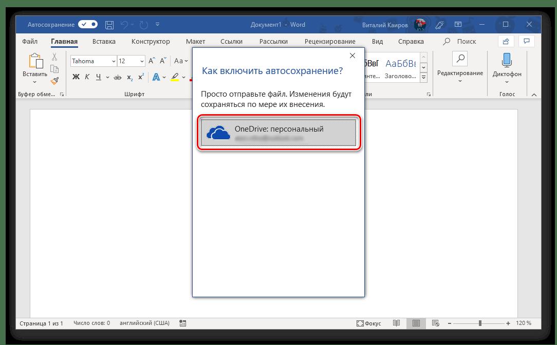 Выбор своего облачного хранилища для документов в программе Microsoft Word