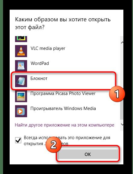 Выбор текстового редактора для открытия BIN-файлов