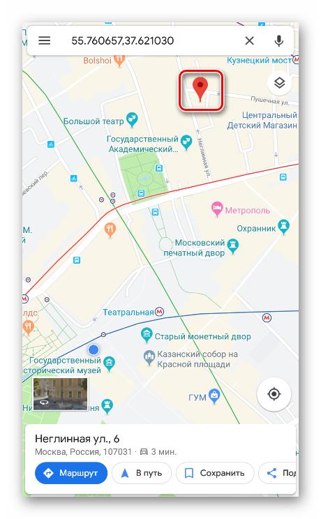 Выбор точки назначения для навигации в мобильном приложении Google Maps