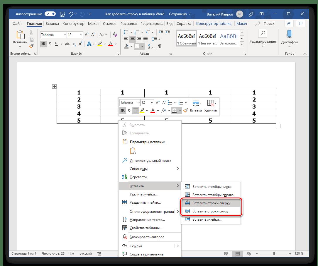 Выбор варианта добавления новой строки в таблицу в Microsoft Word