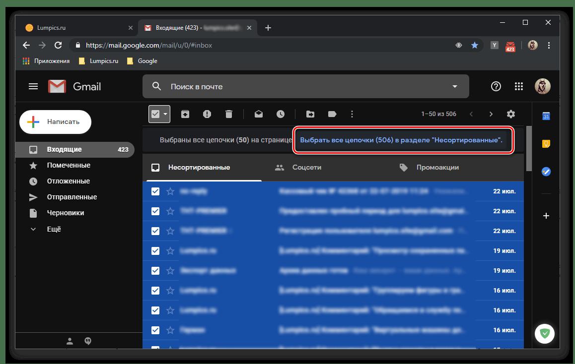Выбрать все цепочки писем для их удаления в электронной почте Gmail