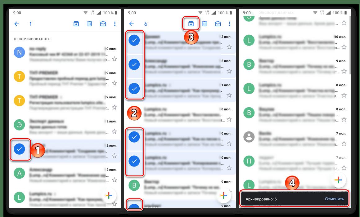 Выделение и архивирование нескольких писем в мобильном приложении Gmail