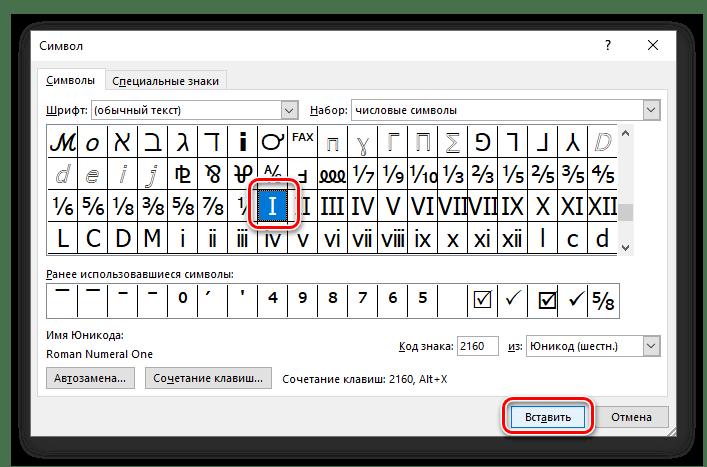 Выделение и вставка римской цифры в документ Microsoft Word
